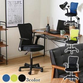 メッシュチェア 肘可動 アームアップチェア オフィスチェア オフィス チェア パソコンチェア 昇降式 椅子 イス いす PCチェア メッシュバック 肘付 人気