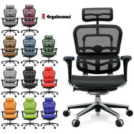 最新型[Ergohuman] エルゴヒューマン ベーシック ハイブリッド(EH-HAM)【肘付・ヘッドレスト有】高機能メッシュチェア エルゴヒューマン チェア イス 椅子 オフィスチェア メッシュ オフィスチェアー 人気