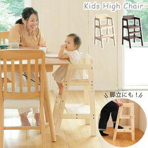 グローアップ ベビーチェア 木製 高さ調節 ダイニングチェアー 子供椅子 ハイチェア ベビー グローアップチェア イス 椅子 脚立 ステップ 2段 踏み台 ナチュラル ブラウン かわいい