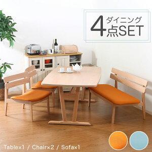 ダイニング4点セット 北欧 ナチュラル 木製 天然木 ダイニングセット 4人用 テーブル チェア ソファ ダイニングテーブルセット 160cm 4人掛け 食卓 ブルー オレンジ 新生活 アウトレット