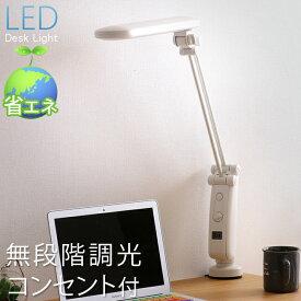 LED デスクライト L字型 無段階調光 コンセント付 省エネ 長寿命 卓上ライト クランプ LEDデスクライト シンプル 学習机 学習デスク 学習机用ライト