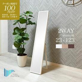 スタンドミラー 幅23cm 壁掛けミラー ウォールミラー 木製 姿見 鏡 全身鏡 ミラー 鏡 姿見 全身鏡 全身 ブラウン ナチュラル ホワイト 折りたたみ シンプル おしゃれ 高さ123cm