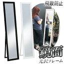 全身鏡 姿見 幅33cm 鏡面ミラー 飛散防止 鏡 ミラー スタンドミラー 全身ミラー 姿見鏡 鏡面スタイルミラー 光沢 無地…