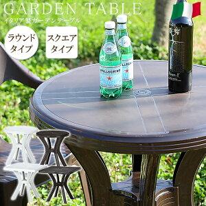 ガーデンテーブル 単品 プラスチック プラスティック ガーデン テーブル ベランダテーブル バルコニーテーブル ガーデンファニチャー 四角 丸 円形 丸型 正方形 おしゃれ カフェ風 イタリア