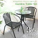 ガーデン3点セット メッシュ ガーデン テーブル ガーデンテーブルセット ガーデンチェアセット パラソル穴付き パラソ…