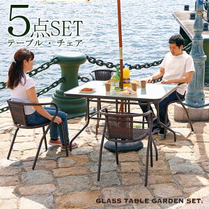 ガーデン テーブル 5点 セット ガーデンテーブルセット ガーデンチェアセット ラタン ガーデンセット ベランダ テラス バルコニー アウトドア 屋外 ガーデニング ウッドデッキ 庭 4人用 4人