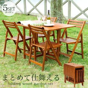 ガーデン テーブル セット ガーデン5点セット ガーデンセット 木製 伸縮 バタフライ チェア 折りたたみ 折り畳み 4人 2人 長方形 リビングガーデン コンサバトリー ガーデンリビング 人気