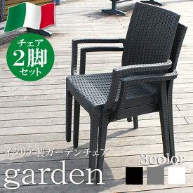 ガーデンチェア 肘付き 2脚セット ガーデンチェアー ガーデン チェア チェアー イス 椅子 いす ガーデン ガーデンファニチャー リゾート 庭 屋外 野外 イタリア製 アウトドア カフェ アジアン モダン シンプル スクエア ブラック グレー ホワイト 人気 strsr