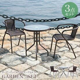 ガーデンセット ガーデン テーブル セット ガーデン テーブル セット 3点セット ベランダ テーブルセット チェアー ラタン調 ガーデンファニチャー 3点セット バルコニー ガラステーブル カフェ アジアン リゾート ナチュラル 人気