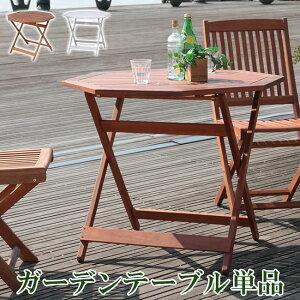 八角テーブル 90cm #GT04FB 人気 ブラウン ホワイト