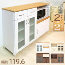 キッチンカウンター 120幅 118幅 多目的 キッチン収納 カウンターテーブル 食器棚 ワゴン キッチンワゴン カウンター…