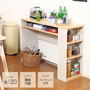 カウンターテーブル 収納 高さ85cm デスク カウンター キッチンカウンター テーブル 120 レンジ台 キッチン収納 食器棚 木製 バーカウンター ゴミ箱 ダストボックス 下収納 おしゃれ 白 ホワイ