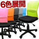 外装わけあり品 オフィスチェア パソコンチェア 学習椅子 デスクチェア 学習チェア メッシュ ハイバック オフィスチェ…