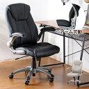 オフィスチェア オフィスチェアー パソコンチェアー プレジデントチェア ワンランク上のチェアー エグゼクティブチェ…