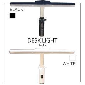 学習ライト スタンドライト LED ライト LEDライト 単品 学習 子ども 子ども部屋 光3色 勉強机 机 人気 シンプル【スーパーセール割引】