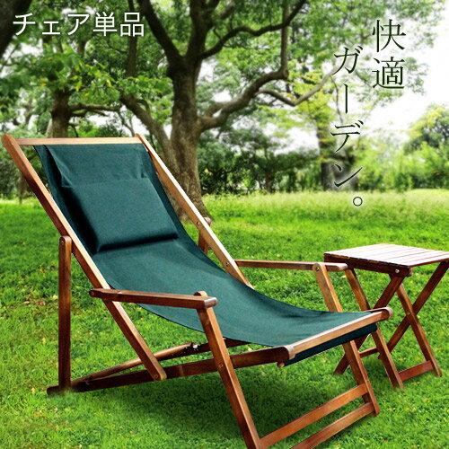 デッキチェア グリーン デッキチェアー アウトドア ガーデン ビーチチェア 木製 屋外 折りたたみ ガーデンチェア 椅子 プール ビーチ ハンモック サンデッキチェア 人気