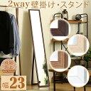 全身鏡 姿見 幅23cm スリム 壁掛けミラー 飛散防止 鏡 ミラー スタンドミラー 全身ミラー 姿見鏡 壁掛け対応 木目調 …