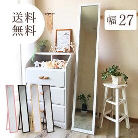 スタンドミラー 幅27cm ミラー 姿見 鏡 全身鏡 全身 姿見鏡 木製スタンドミラー ホワイト ピンク ブラウン ブラック 新生活 着付け 着替え ダンス 飛散防止 人気