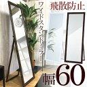 ワイドスタンドミラー 60cm 姿見 鏡 全身鏡 ミラー スタンドミラー セール 激安 安い 人気