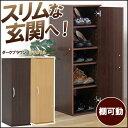 シューズボックス スリム シューズボックス コンパクト下駄箱 シューズボックス 玄関 収納 ラック 木製 シンプル 下駄箱 靴 人気