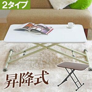 昇降式テーブル 昇降テーブル ローテーブル リビングテーブル 作業台 ダイニングテーブル 幅90cm リフティングテーブル 机 テーブル 高さ調節 上下 伸縮 ガス圧 キャスター付き ホワイト 白
