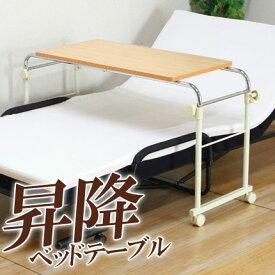 ベッドに座ったまま、お食事や作業ができます 介護用 ベッドテーブル ベッド テーブル ナイトテーブル サイドテーブル マルチテーブル ベッドサイドテーブル 介護 病室 人気