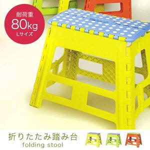 踏み台 クラフタースツール ふみ台 スツール 折り畳み 椅子 チェア 折りたたみ ステップ 脚立 トイレ 台所 キッチン 洗面台 かわいい カラフル コンパクト おしゃれ 家具 リビング ダイニン