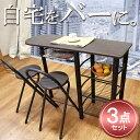 バーカウンター 3点セット 木製 北欧 テーブル テーブル 木製 北欧 カウンターテーブル 木製 セット 折りたたみ チェ…