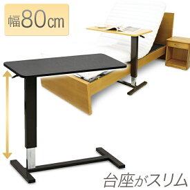 ベッドサイドテーブル ベッド用昇降テーブル サイドテーブル 幅80cm 昇降式テーブル 昇降 テーブル キャスター付き ソファーサイドテーブル マルチ昇降テーブル 木目調 サイドテーブル ベッドテーブル ベッドサイドテーブル 昇降テーブル 木製