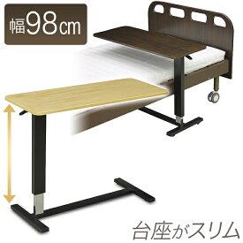 ベッドサイドテーブル ベッド用昇降テーブル サイドテーブル 幅98cm 昇降式テーブル 昇降 テーブル キャスター付き ソファーサイドテーブル マルチ昇降テーブル 木目調 サイドテーブル ベッドテーブル ベッドサイドテーブル 昇降テーブル 木製