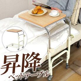介護用 ベッドテーブル ベッド テーブル ナイトテーブル サイドテーブル マルチテーブル ベッドサイドテーブル 介護 病室 人気【楽天スーパーセール】