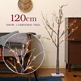 クリスマスツリー 120cm LED ライト クリスマス 電球 雪 スノーツリー ブランチツリー ヌードツリー ツリー 北欧 ホワイトツリー 積雪 白 イルミネーション【楽天スーパーセール】