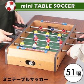サッカーゲーム 脚無し テーブル サッカー ゲーム スポーツゲーム ボード 卓上 子供向け パーティ ボードゲーム ゲーム おもちゃ 家 人気 クリスマス プレゼント