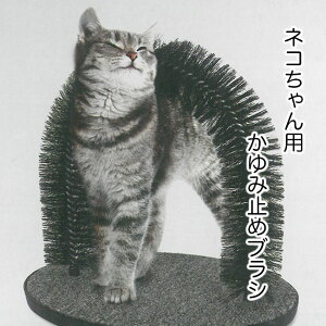 アーチペット猫ブラシ 痒み止めブラシ ペット用品 猫用ブラシトンネル 猫 毛づくろい ペットグッズ ペットアーチ抜け毛ブラシ マッサージブラシ 清潔 猫おもちゃ