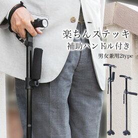 杖 折りたたみ 軽量 男女兼用 つえ 介護 ステッキ 自立式 4点足 収納袋 歩行補助 敬老の日 誕生日 プレゼント ギフト