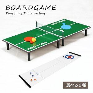 テーブルカーリング ボーリング ピンポン 卓球 脚無し テーブル ゲーム スポーツ ボード 卓上 パーティ ボードゲーム ゲーム おもちゃ 家 人気