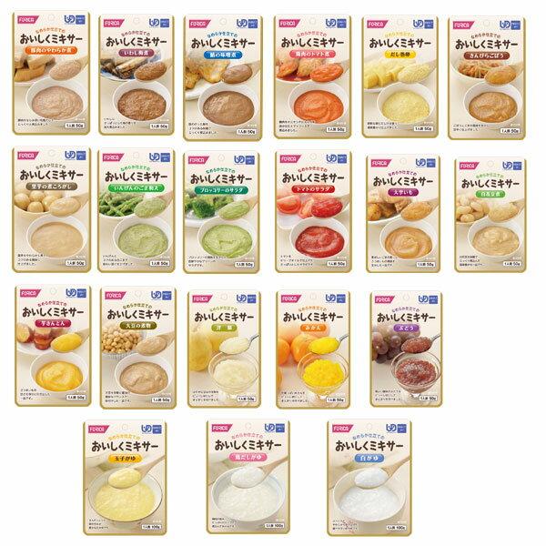 【当店は土日はポイント+5倍!!】ホリカフーズ 介護食 区分4 おいしくミキサー 20種類セット (区分4 かまなくて良い) 介護用品