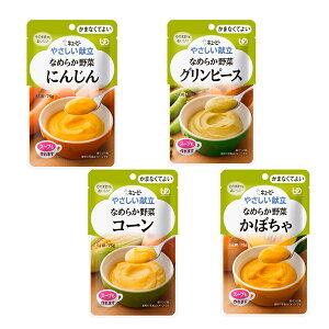 キューピー 介護食 区分4 やさしい献立 なめらか野菜 4種セット (区分4 かまなくてよい) 介護用品