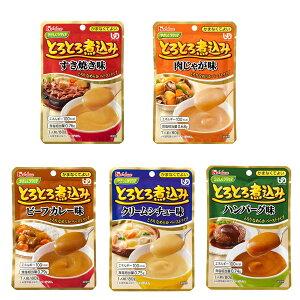 ハウス食品 介護食 区分4 やさしくラクケア とろとろ煮込みのレトルト 5種5個セット (区分4 かまなくて良い) 介護用品