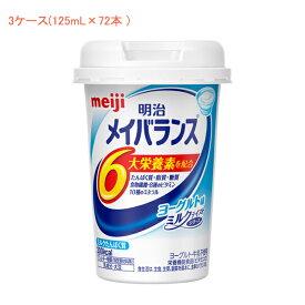 明治 メイバランス Mini カップ ヨーグルト味 125mL×72本 (3ケース) 明治 (介護食 健康食品 新容器 飲みやすい 栄養補給) 介護用品