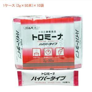 トロミーナ ハイパータイプ 2g×50本 1ケース(2g×50本)×10袋入 ウエルハーモニー (とろみ剤 とろみ 介護食 食品) 介護用品