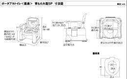 パナソニックポータブルトイレ座楽背もたれ型SP標準便座タイプ/VALSPTSPBE【特定福祉用具】
