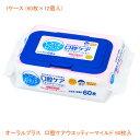 オーラルプラス 口腔ケアウエッティー マイルド C21 1ケース (60枚×12個入) アサヒグループ食品 (口腔ケア) 介護用品