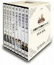 三好春樹の介護のプロ養成シリーズ 【DVD-BOX】 介護用品【532P16Jul16】