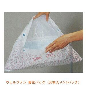 ウェルファン 優花パック(30枚入り×1パック)P-001(排泄物処理袋 ポータブルトイレ 災害用トイレ)介護用品