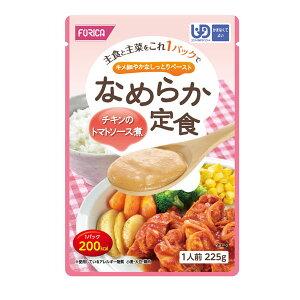 ホリカフーズ 介護食 区分4 なめらか定食 チキンのトマトソース煮 225g (区分4・かまなくてよい) 介護用品
