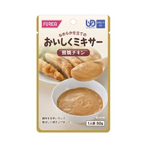 ホリカフーズ 介護食 区分4 おいしくミキサー 照焼チキン 567500 50g (区分4 かまなくて良い) 介護用品