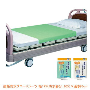耐熱 防水 ブロード シーツ 10809 幅175(防水部分:105)×長さ90cm ピジョンタヒラ (ベッド シーツ) 介護用品