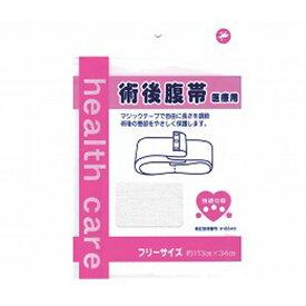 快適仕様 術後腹帯 525710 岡山三誠 (マジックテープ フリーサイズ) 介護用品