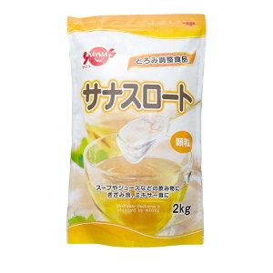 サナスロート FC-SK1204-D0001 2kg サナス (とろみ剤 とろみ 介護食 食品) 介護用品